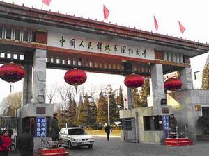 中国解放军第七四三一工厂