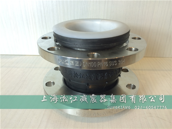 内衬四氟不锈钢法兰橡胶接头|上海内衬四氟不锈钢法兰橡胶接头