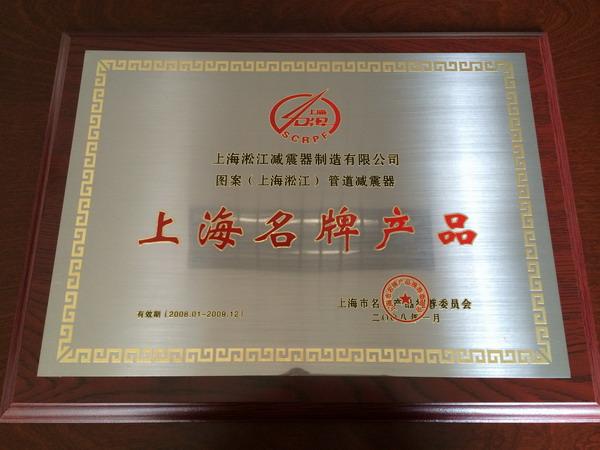 上海淞江减震器制造有限公司淞江品*橡胶接头荣获上海名*产品称号!