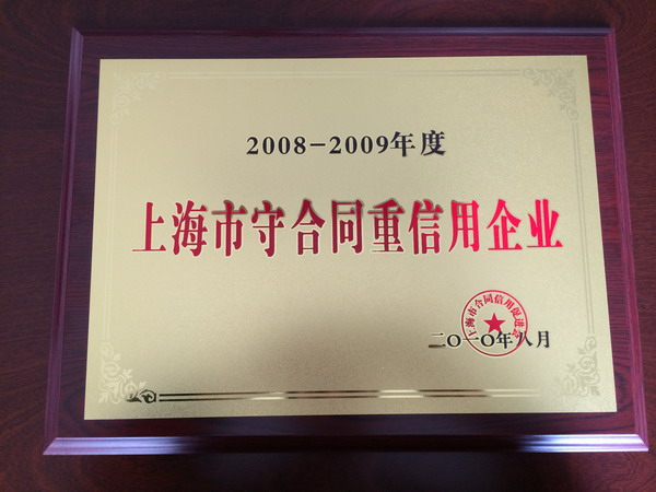 上海市守合同重信用企业证书