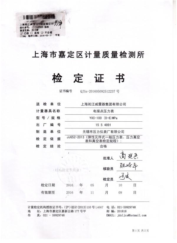 淞江集团钢电接点压力表检定证书