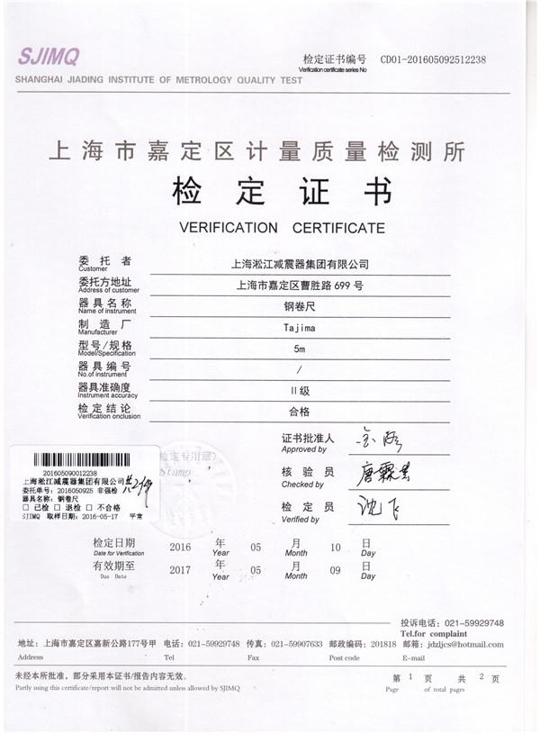 淞江集团钢卷尺检定证书