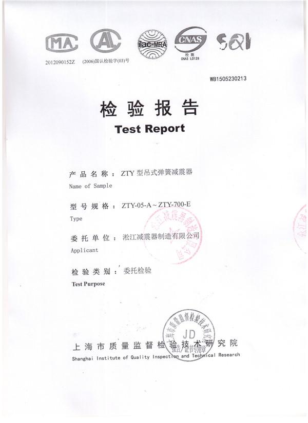 吊式弹簧减震器检验报告,风机吊式弹簧减震器检验报告,上海吊式弹簧减震器检验报告