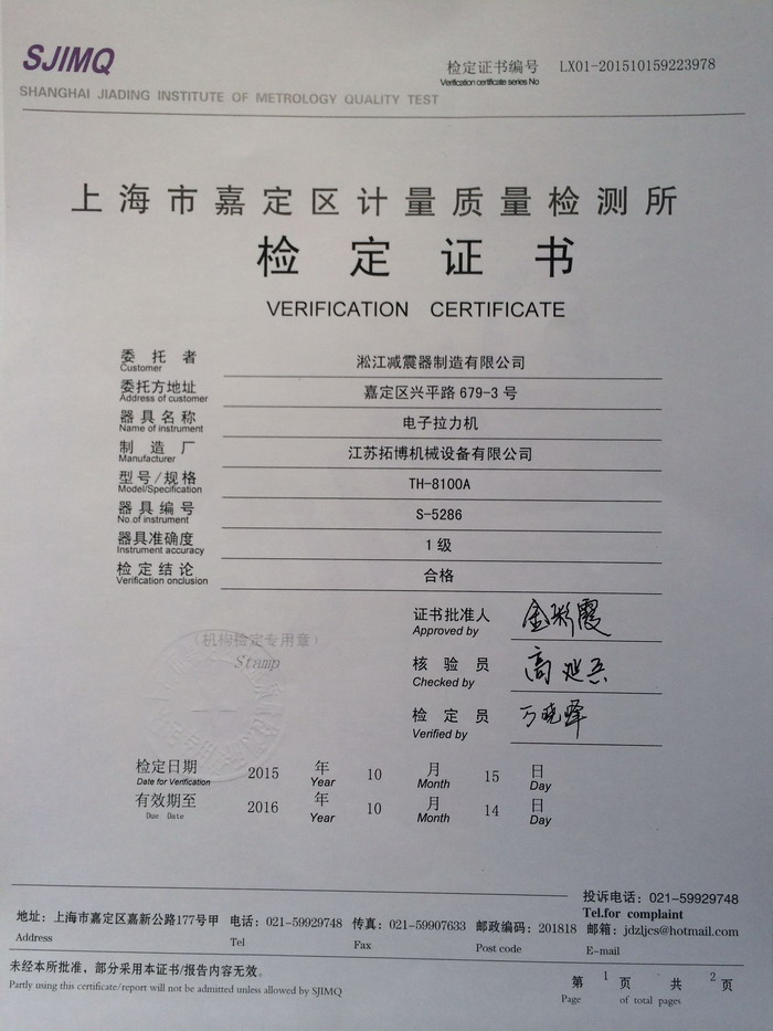 上海淞江减震器集团,电子拉力机检定证书
