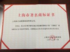 淞江集团荣获上海市*商标证书