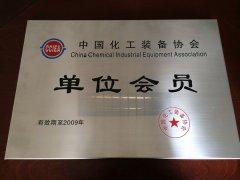 中*化工装备协会单位会员证书