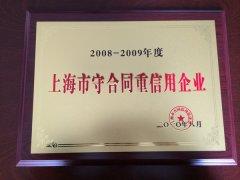 上海市人民.颁发文明单位证书