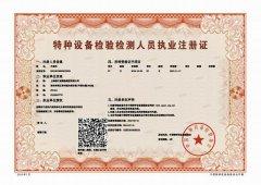 金属软管检验检测人员执业注册证