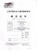 压力检测压力表检定证书