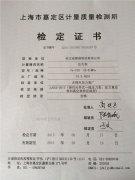 上海橡胶接头压力检测证书