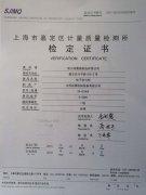 弹簧减震器电子拉力机检定证书