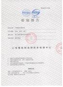 不锈钢金属软管检验报告证书