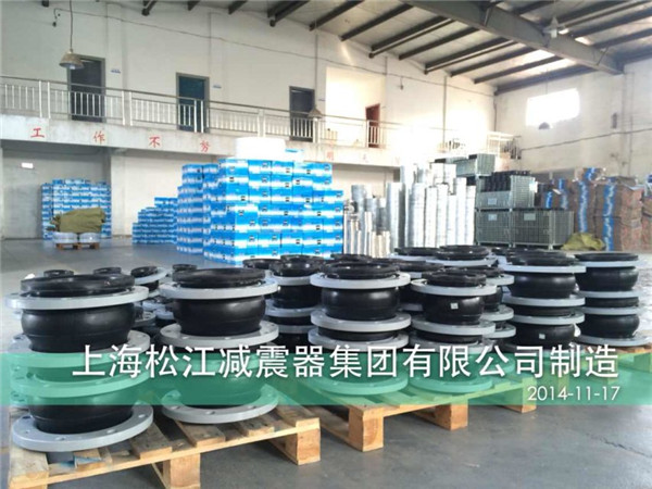 <strong>淞江橡胶软接头用于空压机水路管</strong>