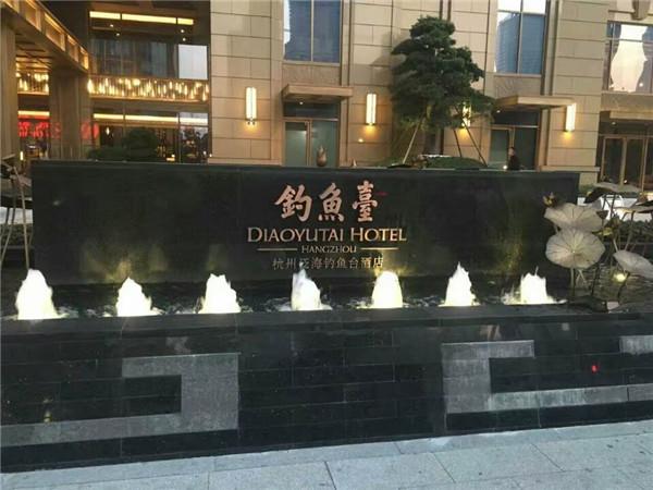【上海淞江】杭州钓鱼台酒店安装
