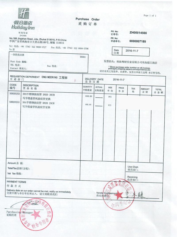 珠海粤财假日酒店空调金属软管合同