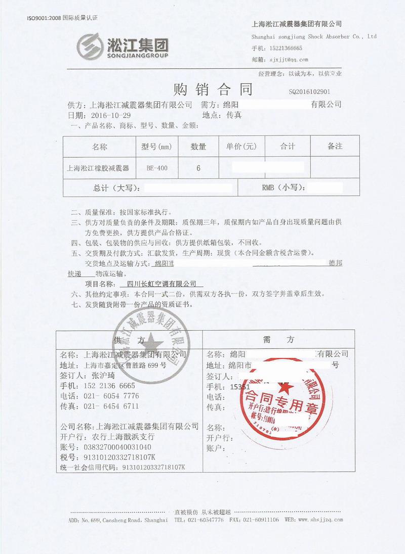 四川长虹空调有限公司BE400橡胶减震器合同