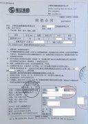 【合同】重庆汉海*地水上公园二