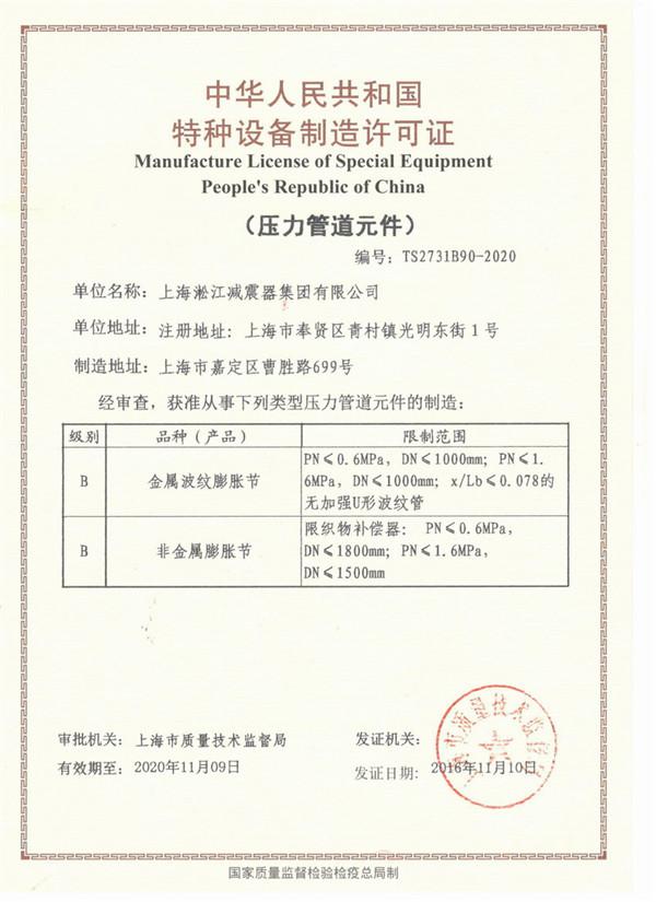TS压力元件生产许可证